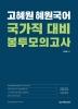 고혜원 혜원국어 국가직 대비 봉투모의고사(2020)(커넥츠 공단기)