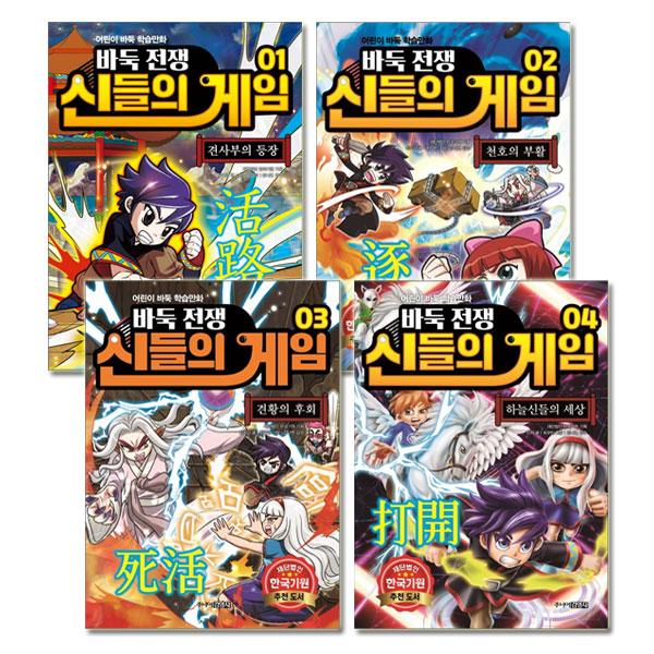 [주니어김영사]바둑전쟁 신들의 게임 1~4권 (전4권)