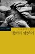 벙어리 삼룡이(한국문학전집 43)