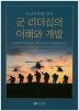 군 리더십의 이해와 개발(초급간부를 위한)