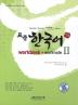 표준 한국어. 2(기초)(Workbook+Worknote)(CD1장포함)