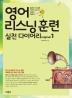 영어 리스닝 훈련 실천 다이어리 original. 1(CD1장포함)
