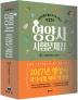 영양사 시험문제집 세트(2017)(개정판 21판)(전4권)