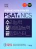PSAT형 NCS 수리능력 문제해결능력 끝장마스터(수문끝)(2019)(에듀윌)