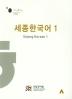 세종한국어. 1(CD1장포함)