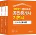 공인중개사 기본서 1차 세트(2021)(랜드프로)(전2권)