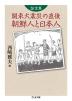 [해외]證言集關東大震災の直後朝鮮人と日本人