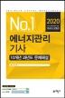 에너지관리기사 10개년 과년도 문제해설(2020)(NO.1)(15판)