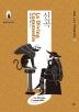 신곡(진형준 교수의 세계문학컬렉션 6)