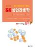 SN 성인간호학. 1: 혈액(2018)(해부 병태생리로 이해하는)(개정판)