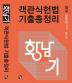 객관식헌법 기출문제총정리(2019)(황남기)