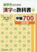 [보유]留學生のための漢字の敎科書中級700