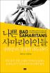나쁜 사마리아인들(Paperback)
