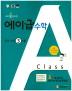 중학 수학 중3-1(2019)(에이급)