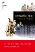 유학심리학의 체계. 1(서강학술총서 100)(양장본 HardCover)