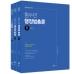 함수민 행정법총론 기본서 세트(2021)(전4권)