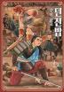 던전밥. 6(S 코믹스)