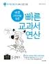 바쁜 2학년을 위한 빠른 교과서 연산 2-2(바빠 교과서 연산 시리즈 3)