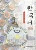 [보유]한국어 초급 2(Audio-CD포함)