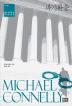 파기환송(Mickey Haller Series 3)
