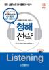 청해전략 LISTENING(상급 듣기의 힘을 키우는)(CD2장포함)