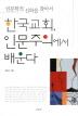 한국교회 인문주의에서 배운다