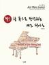 딱! 한 곡으로 완성하는 재즈 피아노: House of the Rising Sun(중급)(최진이의 Jazz Piano Lesson)(스프링