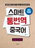 스마트 통번역 중국어: 한중번역편(개정판)