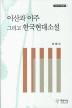 이산과 이주 그리고 한국현대소설(푸른사상 학술총서 19)(양장본 HardCover)