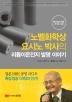 노벨화학상 요시노 박사의 리튬이온전지 발명 이야기