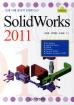 SOLIDWORKS(2011)(CD1장포함)