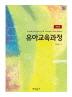 유아교육과정(5판)(양장본 HardCover)