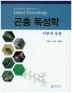 곤충 독성학: 이론과 응용