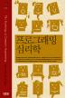 프로그래밍 심리학(프로그램 프로그래밍 프로그래머 4)(양장본 HardCover)