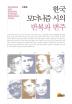 한국 모더니즘 시의 반복과 변주(양장본 HardCover)