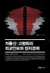 저출산 고령화의 외교안보와 정치경제(서울대학교 국제문제연구소 총서 27)