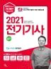 전기기사 실기(2021)(한큐(Q) 전기수험서 시리즈)