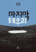 마지막 테우리(현기영 중단편전집 3)
