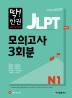JLPT 일본어능력시험 모의고사 3회분 N1(딱! 한권)