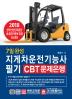 7일 완성 지게차운전기능사 필기 CBT 문제은행(2018)