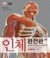 인체 완전판(2판)(DVD1장포함)(DK 대백과사전)