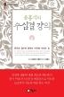 윤홍식의 수심결 강의(개정판)(홍익학당 고전강의)(양장본 HardCover)