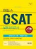 GSAT 실전모의고사(2018 하반기)(에듀스)(개정판)