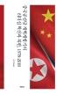 중국공산당 개혁개방기의 리더십 혁신과 북한, 1978-2018(양장본 HardCover)