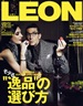 [보유]LEON レオン 레온 1년 정기구독 -12회  (발매일: 24일)