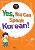 [보유]Yes, You Can Speak Korean! Book 2