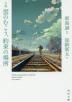 [해외]小說雲のむこう,約束の場所