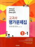 중학교 영어 1-1 교과서 평가문제집(김성곤)(2014)