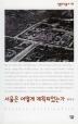 서울은 어떻게 계획되는가(살림지식총서 156)