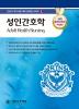 성인간호학(간호사 국가시험 대비 문제집 시리즈 1)